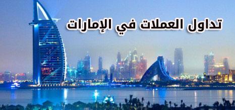 تداول العملات في الإمارات