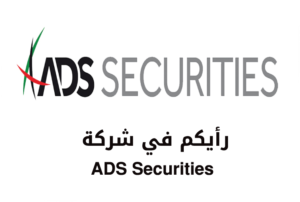 رايكم في شركة ADS Securities