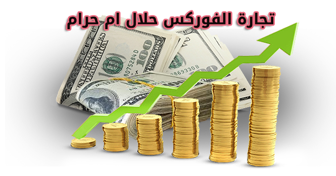 تجارة الفوركس حلال ام حرام